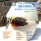 AD FairyN 多層鍍膜 兒童運動太陽眼鏡 水晶透明 套裝組