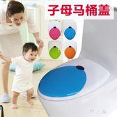 子母馬桶蓋 加厚彩色子母蓋 馬桶蓋通用大人兒童U型V型馬桶蓋 小孩馬桶蓋 CP1896【野之旅】