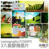 Lomography  F236XP3 黃綠風格膠捲底片 XPro 200 ISO 35mm (一盒三卷)