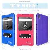 ★Sony Xperia Z5 E6653 5.2吋 尊系列 雙視窗皮套/保護套/手機套/保護手機/免掀蓋接聽/軟殼
