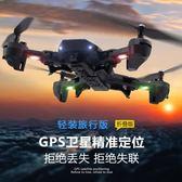 空拍機 衛星折疊無人機高清航拍專業遙控飛機成人四軸飛行器航模