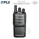 《飛翔無線3C》FLY FD-518 DMR 無線電專業數位手持對講機│公司貨│商用通信 餐廳通話 會場活動