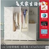 衣櫃簡易衣櫃現代簡約布組裝仿實木家用臥室衣櫥出租房用塑料收納櫃子  LX 艾家