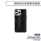 【UAG】iPhone 13 Pro Max 頂級特仕耐衝擊保護殼 手機殼 保護殼 保護套 軍規防摔 防摔殼
