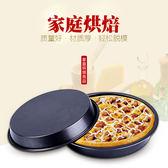 烘焙工具8寸9寸圓形披薩盤烤箱用烘培模具比薩蛋糕點心面食大烤盤