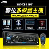 【旭益汽車百貨】JVC KD-X341BT USB/MP3/安卓/APPLE 藍芽無碟主機