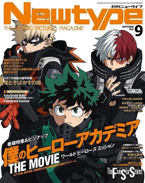 New type 9月號/2021─附Fate/Grand Order文件夾2入組(日文雜誌)