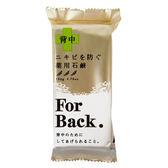 日本 Pelican 沛麗康 背部專用潔膚石鹼潔膚皂for back 135g ◆86小舖◆