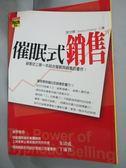 【書寶二手書T1/行銷_IJU】催眠式銷售_張世輝