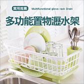 多功能置物瀝水架 清潔 瀝乾 防菌 廚房 碗盤 筷子 湯匙 叉子 托盤 餐具【J178】米菈生活館