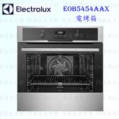 【PK廚浴生活館】 高雄 Electrolux 伊萊克斯 EOB5454AAX 電烤箱 烤箱 實體店面 可刷卡