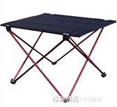 戶外摺疊桌 超輕鋁合金桌子 便攜式輕便摺疊桌燒烤擺攤HM  時尚潮流