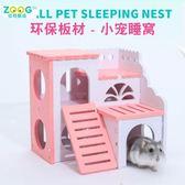 春季上新 倉鼠房子小屋環保金絲熊木屋別墅睡窩倉鼠用品玩具倉鼠窩