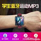 藍芽mp3小型手錶隨身聽跑步運動型音樂學生版小巧mp4播放器便攜式HM 范思蓮恩