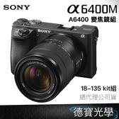 【SONY】A6400(18-135mm kit) 變焦組 公司貨 a系列 相機推薦 送64G記憶卡 德寶光學