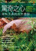 驚奇之心:瑞秋卡森的自然體驗-自然公園73