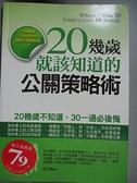 【書寶二手書T4/財經企管_CDA】20幾歲就該知道的公關策略術_蔡亞蘭