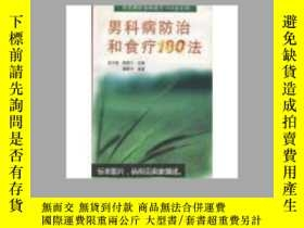 二手書博民逛書店罕見男科病防治和食療100法Y25717 潘整中 編著 中國醫藥