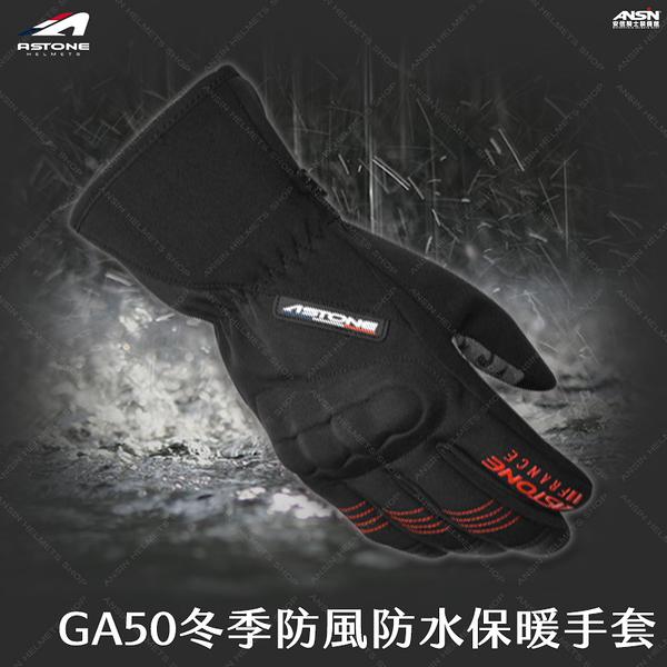 [中壢安信]法國 ASTONE GA50 黑紅 冬季 防風防水 保暖手套 可觸控 隱藏式護具 防摔手套