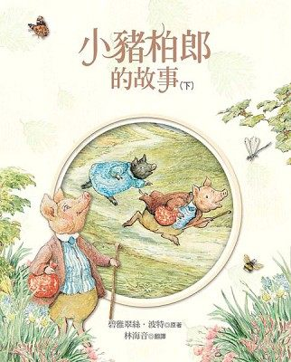 書立得-小豬柏郎的故事(下)★兒童文學獎