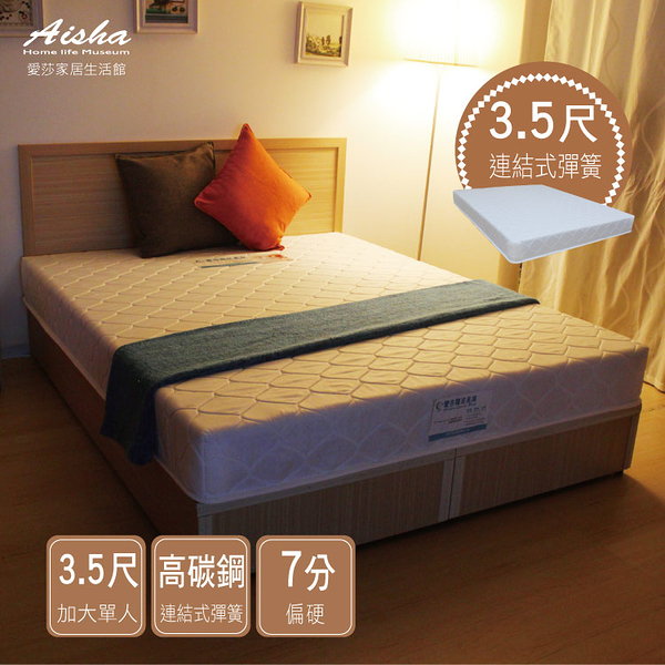 床墊 中鋼彈簧床 護髓型 雙面用床墊/ 3.5尺單人床墊 00006-1 愛莎家居