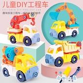可拆卸拆裝工程車兒童組裝動手腦益智力男孩玩具【奇趣小屋】