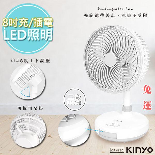 免運【KINYO】8吋快速充電式行動風扇DC扇(CF-880)不插電也能吹