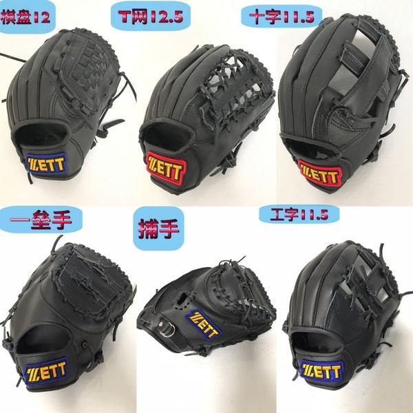 牛皮棒壘球手套 內野/投手成人棒球手套