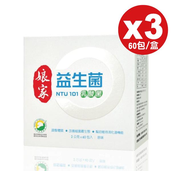 (3入特惠組) 民視 娘家 益生菌 60包X3盒 專品藥局【2012559】