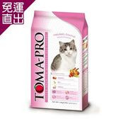 TOMA-PRO優格 成幼貓 化毛高纖配方 雞肉&米7公斤 x 1包【免運直出】