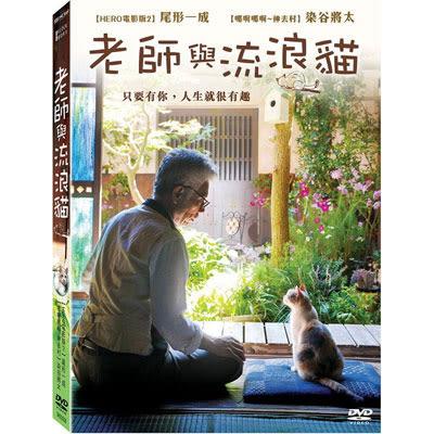 老師與流浪貓DVD 尾形一成/染谷將太