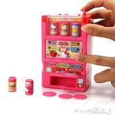 過家家玩具 會說話兒童投幣飲料自動販賣機玩 兒童自動售貨機女孩過家家玩具【小天使】