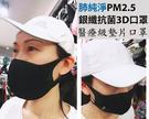 肺純淨 防疫口罩 PM2.5 包覆性高/抗菌/防霾 可預防/防疫病毒/ 附醫療墊片2片 可水洗重複使用
