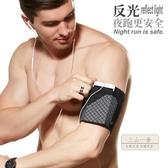 運動臂包 男女跑步手機臂包運動臂套健身彈力臂袋通用手臂帶運動手機臂套-三山一舍