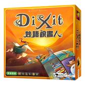 【新天鵝堡桌遊】妙語說書人 Dixit (中文版)
