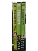 挖寶二手片-C08-正版DVD-電影【博物館驚魂夜1+2+3/系列3部合售】-(直購價) 部份海報是影印