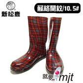 新松鹿-女款健康平底防水靴 100(蘇格蘭紋/10.5/附竹碳鞋墊) 01800207-00001