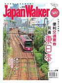 Japan walker 5月號/2018 第34期
