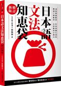 日本語文法知恵袋(修訂新版)