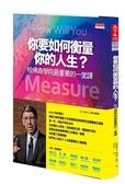 (二手書)你要如何衡量你的人生?(訪台精裝珍藏版)