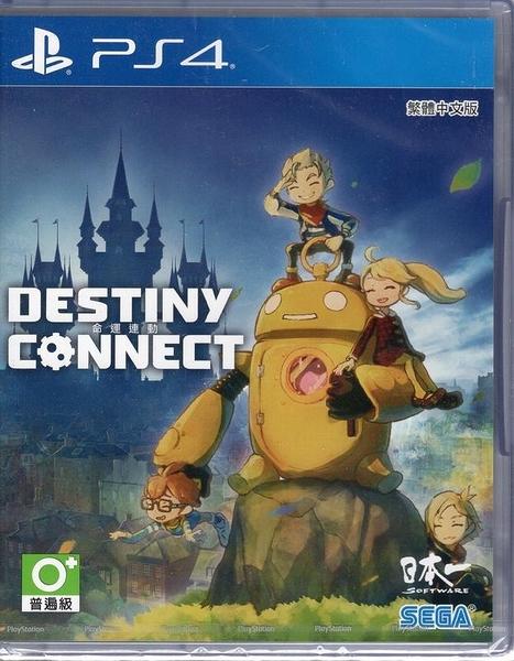 現貨中 PS4遊戲 命運連動 DESTINY CONNECT 中文版【玩樂小熊】