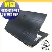【Ezstick】MSI GS75 9SD 9SE 9SG 9SF 8SF Carbon黑色立體紋機身貼 DIY包膜