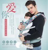 嬰兒背帶腰凳寶寶多功能四季通用透氣抱小孩子抱娃兒童坐凳-奇幻樂園
