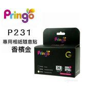 【情人節 好禮】Pringo專用隨意貼列印包 隨意貼 香檳金  盒裝內含相機30張+3個色帶 德寶光學特價中