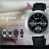 【人文行旅】Agnes b. | 法國簡約雅痞 FCRT988 簡約時尚腕錶