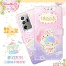 【三麗鷗授權正版】三星 Samsung Galaxy Note20 Ultra 5G 夢幻系列彩繪可站立皮套