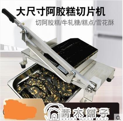 大尺寸阿膠糕切片機牛軋糖固元膏家用切塊不銹鋼刀手動商用切糖機 ATF青木鋪子