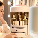旋轉化妝品收納盒宿舍桌面防塵口紅盒家用大容量護膚化妝品置物架 618購物節 YTL