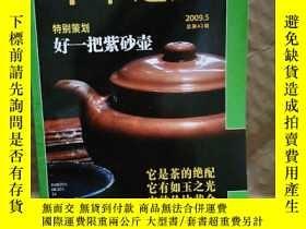 二手書博民逛書店罕見中華遺產(2009/5)Y8891