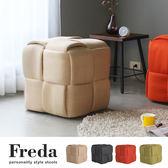 Freda弗莉達編織造型方椅凳腳凳-4色 / H&D東稻家居